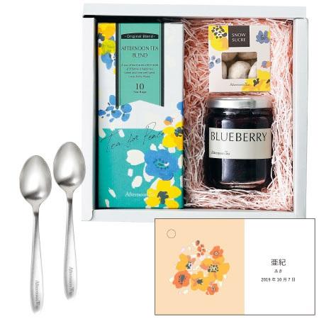【送料無料】アフタヌーンティー 名入れ紅茶とクッキー・ジャム詰合せA(オレンジ) たまひよSHOP・たまひよの内祝い