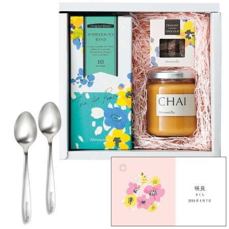 【送料無料】アフタヌーンティー 名入れ紅茶とクッキー・ジャム詰合せB(ピンク) たまひよSHOP・たまひよの内祝い