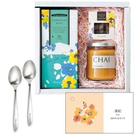【送料無料】アフタヌーンティー 名入れ紅茶とクッキー・ジャム詰合せB(オレンジ) たまひよSHOP・たまひよの内祝い