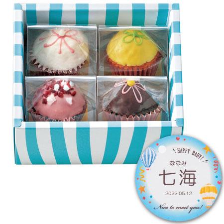 ファクトリーシン 名入れスウィートカップケーキ4個 たまひよSHOP・たまひよの内祝い