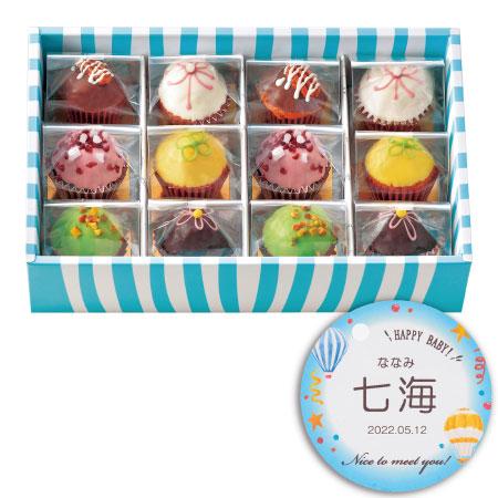 【送料無料】ファクトリーシン 名入れスウィートカップケーキ12個 たまひよSHOP・たまひよの内祝い