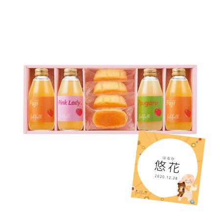【送料無料】フクフル 名入れりんごジュース&チーズスフレA たまひよSHOP・たまひよの内祝い