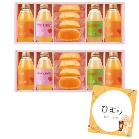 【送料無料】フクフル 名入れりんごジュース&チーズスフレC たまひよSHOP・たまひよの内祝い