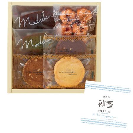 【送料無料】【期間限定】ア・ラ・カンパーニュ 名入れ春の焼き菓子詰合せA たまひよSHOP・たまひよの内祝い