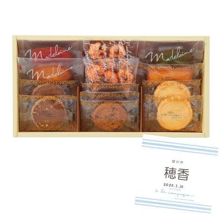 【送料無料】【期間限定】ア・ラ・カンパーニュ 名入れ春の焼き菓子詰合せC たまひよSHOP・たまひよの内祝い