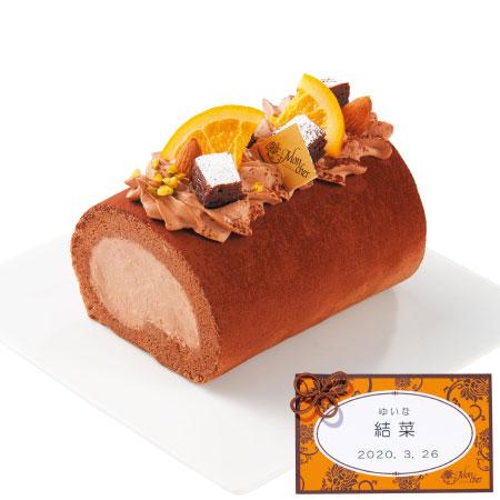 【送料無料】モンシェール 名入れ堂島ショコラロール ミディアムサイズ たまひよSHOP・たまひよの内祝い