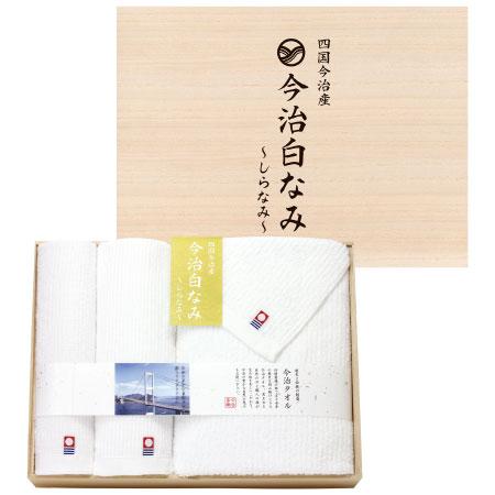 【送料無料】今治白なみ 木箱入りタオルセットC たまひよSHOP・たまひよの内祝い