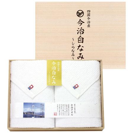 【送料無料】今治白なみ 木箱入りタオルセットD たまひよSHOP・たまひよの内祝い