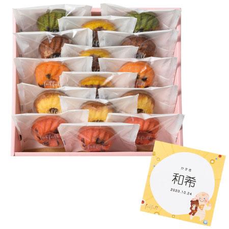 【送料無料】【期間限定】フクフル 名入れ秋のクグロフ詰合せE たまひよSHOP・たまひよの内祝い