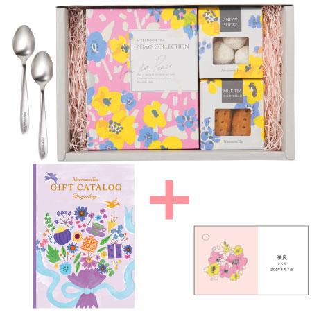 【送料無料】【期間限定】アフタヌーンティー 名入れ 7デイズコレクションとクッキー詰合せとダージリンコース(ピンク) たまひよSHOP・たまひよの内祝い