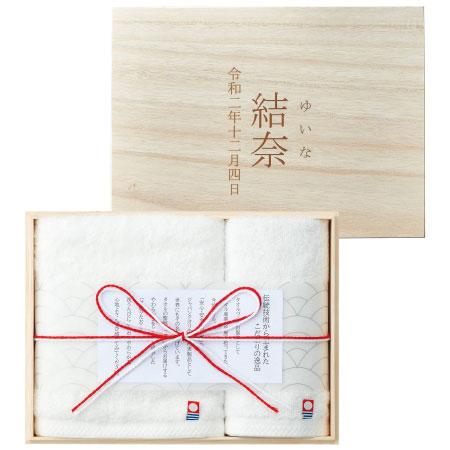 【送料無料】名入れ 木箱入り今治甘撚りたおるセットA たまひよSHOP・たまひよの内祝い