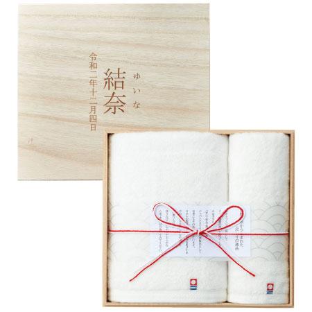 【送料無料】名入れ 木箱入り今治甘撚りたおるセットD たまひよSHOP・たまひよの内祝い