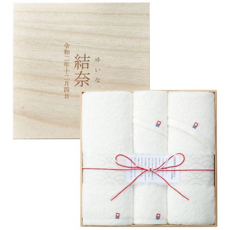 【送料無料】名入れ 木箱入り今治甘撚りたおるセットE たまひよSHOP・たまひよの内祝い