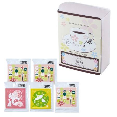 【送料無料】桜珈琲 名入れBOOK型コーヒーギフトA たまひよSHOP・たまひよの内祝い