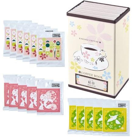 【送料無料】桜珈琲 名入れBOOK型コーヒーギフトC たまひよSHOP・たまひよの内祝い
