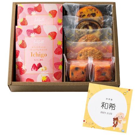 【送料無料】【期間限定】フクフル 名入れいちごチョコと焼菓子アソートB たまひよSHOP・たまひよの内祝い