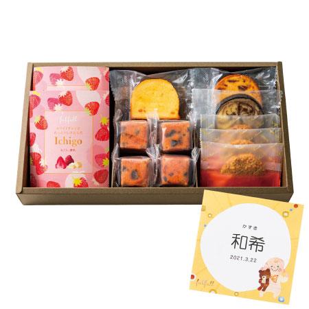 【送料無料】【期間限定】フクフル 名入れいちごチョコと焼菓子アソートC たまひよSHOP・たまひよの内祝い