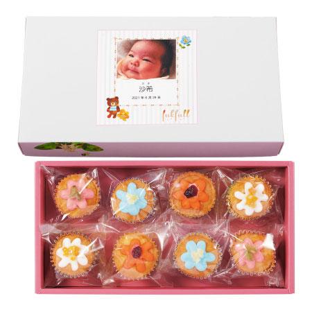 【送料無料】フクフル 写真&名入れお花畑のカップケーキ8個セット たまひよSHOP・たまひよの内祝い