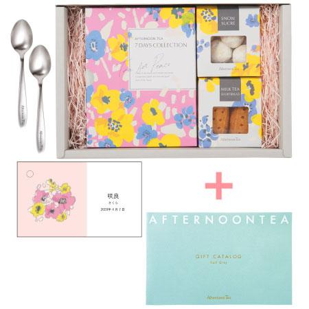 【送料無料】【期間限定】アフタヌーンティー 名入れ 7デイズコレクションとクッキー詰合せとアールグレイコース-C ピンク たまひよSHOP・たまひよの内祝い
