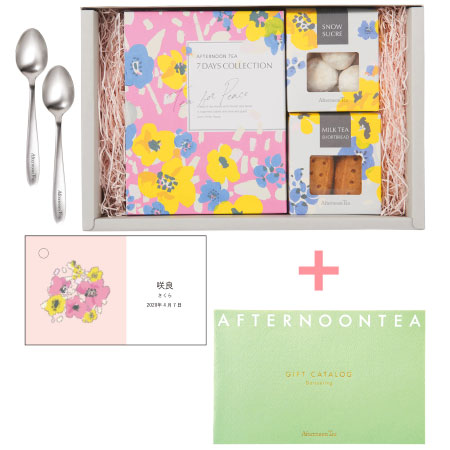 【送料無料】【期間限定】アフタヌーンティー 名入れ 7デイズコレクションとクッキー詰合せとダージリンコース-C ピンク たまひよSHOP・たまひよの内祝い
