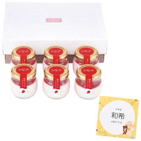 【送料無料】【期間限定】フクフル 名入れ国産いちごのミルクプリン 6個 たまひよSHOP・たまひよの内祝い