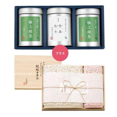 【送料無料】伊藤茶園 名入れ緑茶Cと今治謹製紋織りタオルCのセット たまひよSHOP・たまひよの内祝い