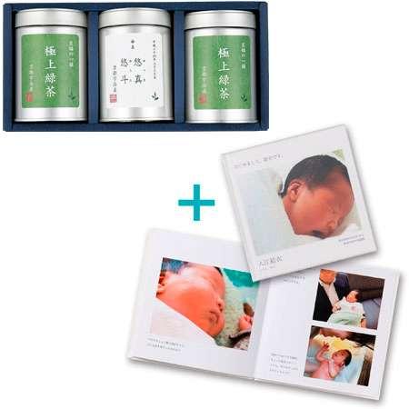 【送料無料】伊藤茶園 名入れ緑茶Cシンプル フォトブックつき たまひよSHOP・たまひよの内祝い