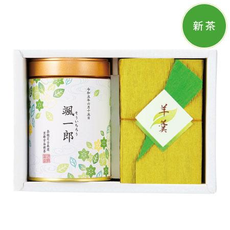 【送料無料】【期間限定】伊藤茶園 名入れ京都宇治初摘新茶1本と羊羹セット たまひよSHOP・たまひよの内祝い