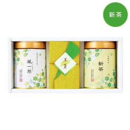【送料無料】【期間限定】伊藤茶園 名入れ京都宇治初摘新茶2本と羊羹セット たまひよSHOP・たまひよの内祝い
