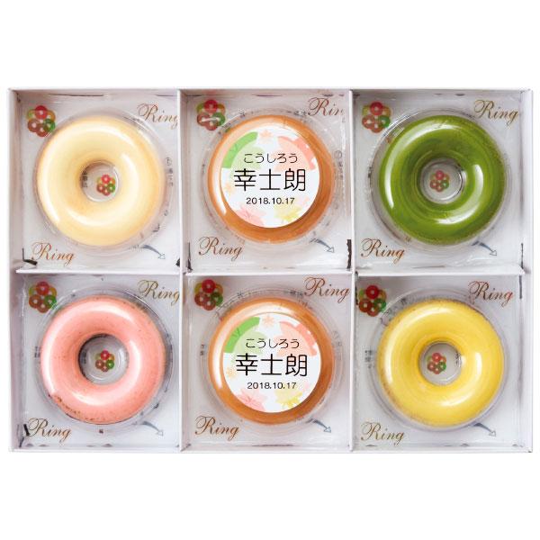【期間限定】青山リングリング 名入れマロン味入焼きドーナツ6個 たまひよSHOP・たまひよの内祝い