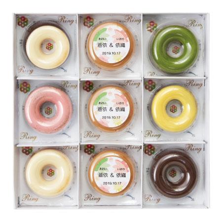 【送料無料】【期間限定】青山リングリング 名入れマロン味入焼きドーナツ9個 たまひよSHOP・たまひよの内祝い