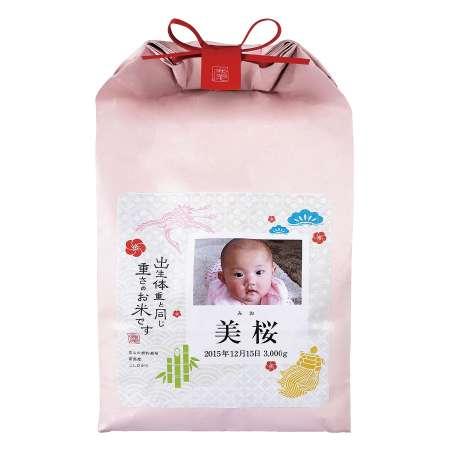 【送料無料】吉兆楽 写真&名入れ 生まれた体重の新潟産コシヒカリ米(鶴亀) ピンク/単品 たまひよSHOP・たまひよの内祝い