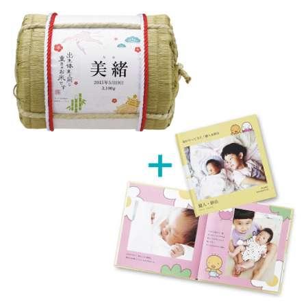 【送料無料】吉兆楽 名入れ 生まれた体重の新潟産コシヒカリ米(俵入り)(鶴亀) フォトブック付き たまひよSHOP・たまひよの内祝い