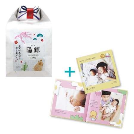 【送料無料】吉兆楽 名入れ 生まれた体重の新潟産コシヒカリ米(鶴亀) 和紙風/フォトブック付き たまひよSHOP・たまひよの内祝い