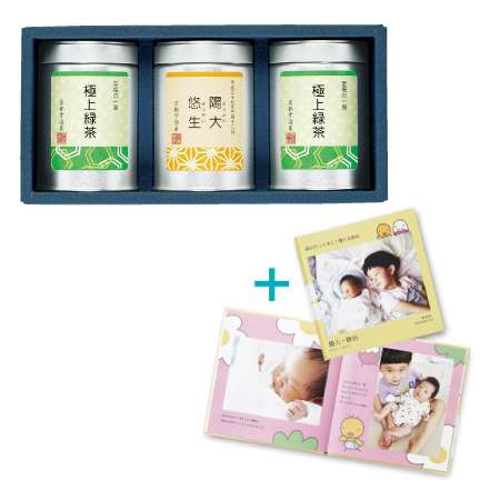 【送料無料】伊藤茶園 名入れ緑茶C 和モダン/フォトブック付き たまひよSHOP・たまひよの内祝い