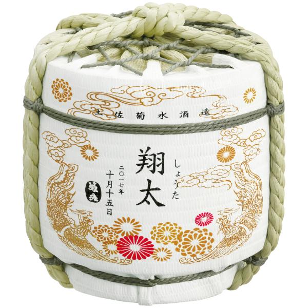 【送料無料】菊水酒造 名入れ樽酒三升(5.4リットル) 単品 たまひよSHOP・たまひよの内祝い