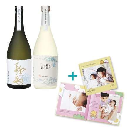 【送料無料】菊水酒造 名入れ純米大吟醸 青海波原酒と純米大吟醸 龍馬原酒2本セット フォトブック付き たまひよSHOP・たまひよの内祝い