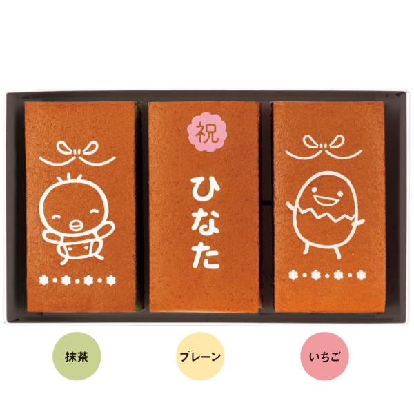 【送料無料】文明堂 たまひよ名入れカステラいちご・抹茶・プレーン 単品 たまひよSHOP・たまひよの内祝い
