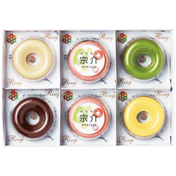 青山リングリング カラフル焼きドーナツ6個 名入れ 単品 たまひよSHOP・たまひよの内祝い