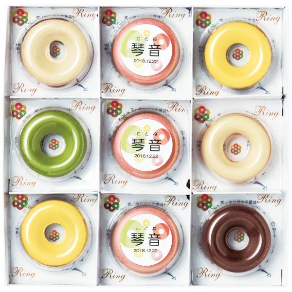 青山リングリング カラフル焼きドーナツ9個 名入れ 単品 たまひよSHOP・たまひよの内祝い