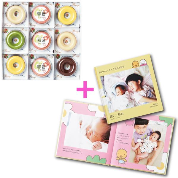 【送料無料】青山リングリング カラフル焼きドーナツ9個 名入れ フォトブック付き たまひよSHOP・たまひよの内祝い