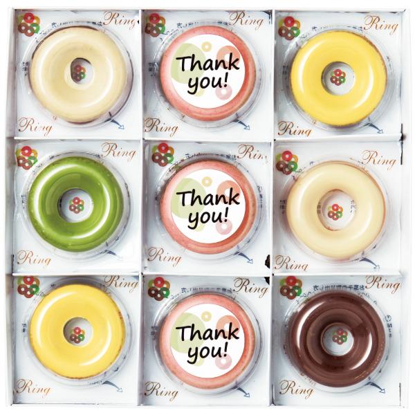 青山リングリング カラフル焼きドーナツ9個 Thank you 単品 たまひよSHOP・たまひよの内祝い