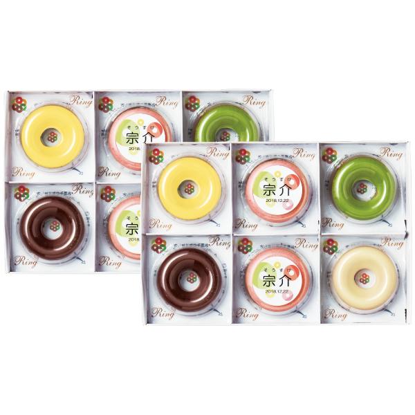 【送料無料】青山リングリング カラフル焼きドーナツ12個 名入れ 単品 たまひよSHOP・たまひよの内祝い