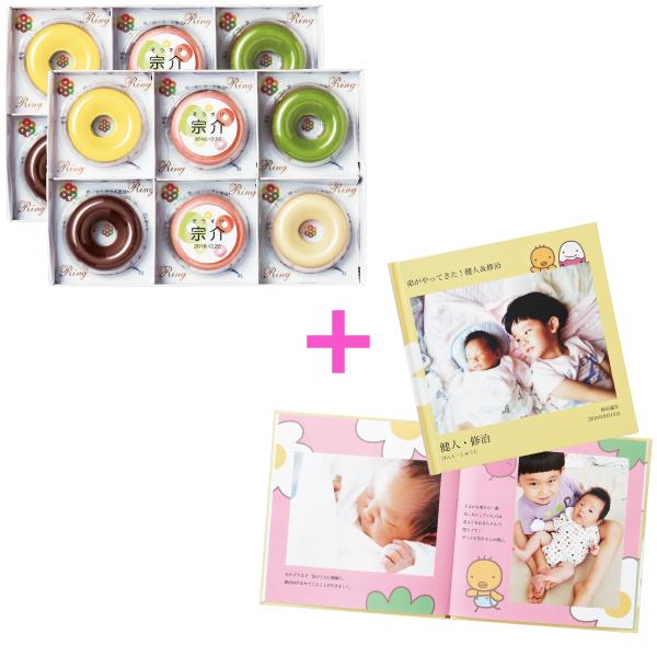 【送料無料】青山リングリング カラフル焼きドーナツ12個 名入れ フォトブック付き たまひよSHOP・たまひよの内祝い