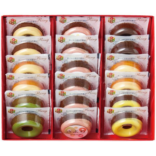 【送料無料】青山リングリング カラフル焼きドーナツ18個 名入れ 単品 たまひよSHOP・たまひよの内祝い