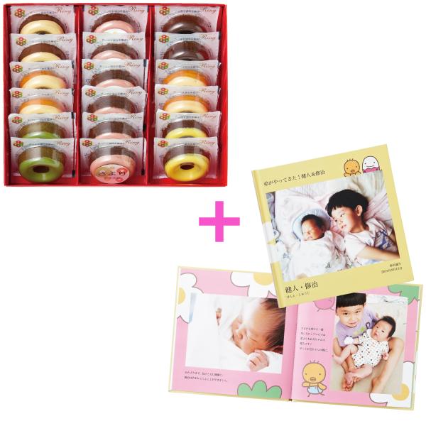 【送料無料】青山リングリング カラフル焼きドーナツ18個 名入れ フォトブック付き たまひよSHOP・たまひよの内祝い