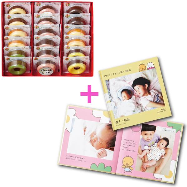 【送料無料】青山リングリング カラフル焼きドーナツ18個 Thank you フォトブック付き たまひよSHOP・たまひよの内祝い