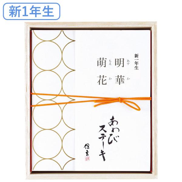 【送料無料】【新1年生】信玄食品 名入れあわびステーキ たまひよSHOP・たまひよの内祝い