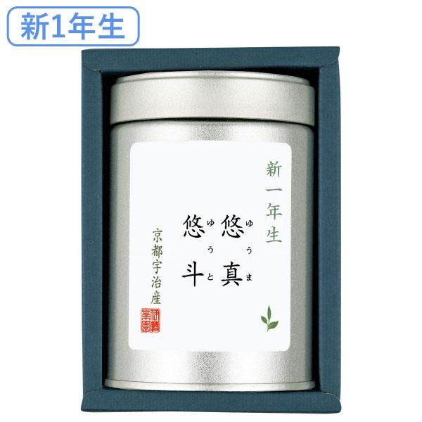 【送料無料】【新1年生】伊藤茶園 名入れ緑茶A たまひよSHOP・たまひよの内祝い