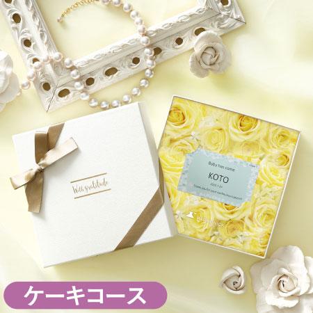 【送料無料】【アツラエ】名入れ e-book カタログギフト ケーキコース たまひよSHOP・たまひよの内祝い